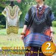 フォークポンチョプルオーバー/エスニックファッション・アジアンファッション・アウトレット・セール