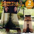 キカボーダースカート/エスニックファッション・アジアンファッション・アウトレット・セール