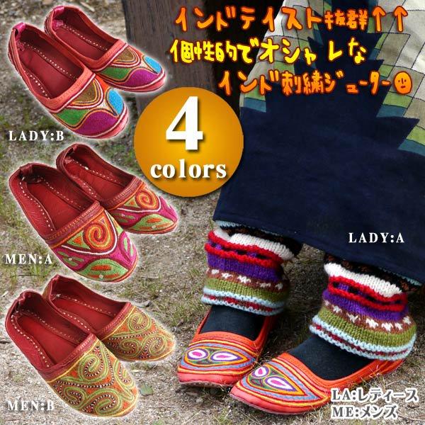 インド刺繍ジューター/エスニックファッション・アジアンファッション・アウトレット・セール