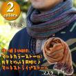 アクリルマルチストライプストール/エスニックファッション・アジアンファッション・アジアンストール