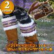 【Amina】モニスブーツデコカバー/エスニックファッション・アジアンファッション・アウトレット・セール