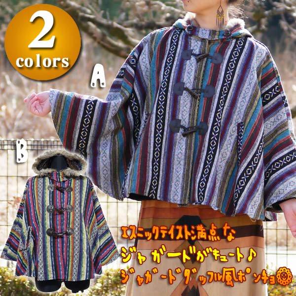 ジャガードダッフル風ポンチョ/エスニックファッション・アジアンファッション・アウトレット・セール