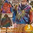 タイダイジップパーカー(裏起毛)/エスニックファッション・アジアンファッション・エスニックパーカー