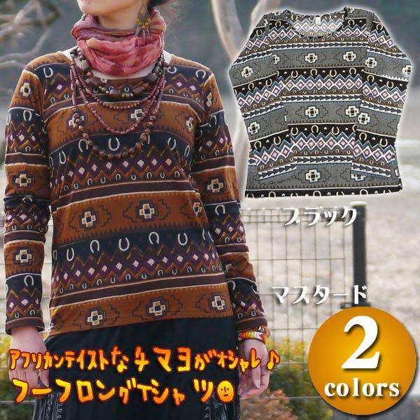 フーフロングTシャツ/エスニックファッション・アジアンファッション・ロングTシャツ・アフリカン