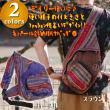 ネパール斜め掛けバッグ/エスニックファッション・アジアンファッション・アウトレット・セール