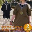 フィッシュクレープチュニック/エスニックファッション アジアンファッション ナチュラルチュニック アウトレット セール