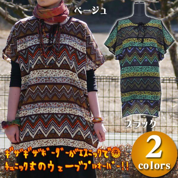ウェーブプルオーバー/エスニックファッション アジアンファッション エスニックボーダー アフリカン アウトレット セール