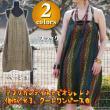 【Amina】クーレワンピース/エスニックファッション・アジアンファッション・エスニックワンピース