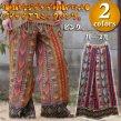 ジグザグエスニックワイドパンツ/エスニックファッション アジアンファッション 幾何学 モザイク アウトレット セール