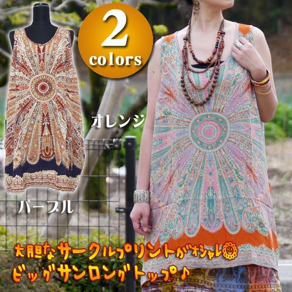 ビッグサンロングトップ/エスニックファッション アジアンファッション ポンチョ 曼荼羅 チュニック アウトレット セール