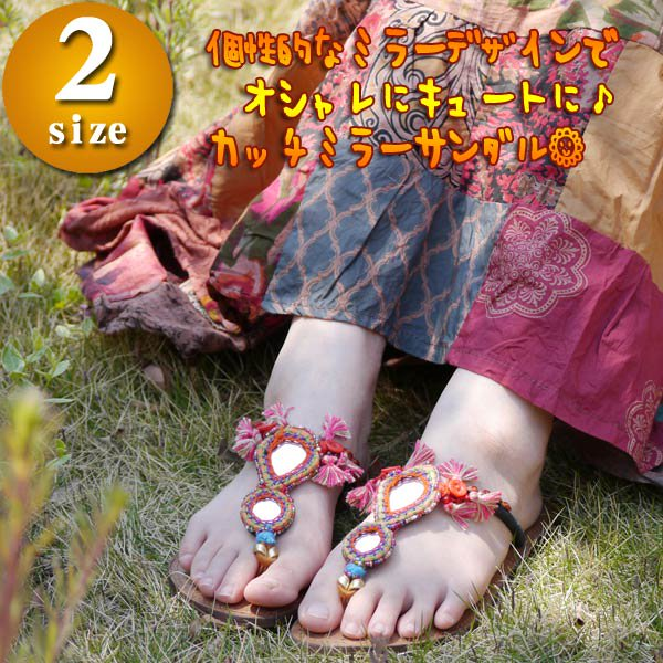 カッチミラーサンダル/エスニックファッション アジアンファッション エスニックサンダル ミラーワーク アウトレット セール