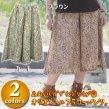 オリエンタルフラワーパンツ/エスニックファッション アジアンファッション アジアンパンツ ガウチョ アウトレット セール