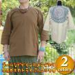 【Amina】トライバルクルタ/エスニックファッション・アジアンファッション・ポンチョ・メンズクルタ