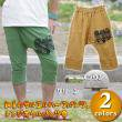 レンジオウルパンツ/エスニックファッション・アジアンファッション・サルエルパンツ・エスニックパンツ