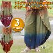 グラデーションラップパンツ/エスニックファッション・アジアンファッション・アラビアンパンツ・アジアン