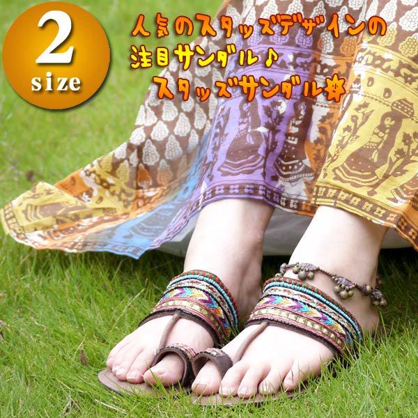 スタッズサンダル/エスニックファッション・アジアンファッション・エスニックサンダル・ネイティブ
