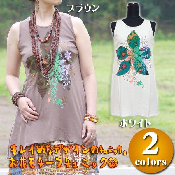 お花モチーフチュニック/エスニックファッション・アジアンファッション・アジアンチュニック・フラワー