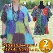 タイダイゆったりチュニック/エスニックファッション アジアンファッション ドルマン バタフライ アウトレット セール