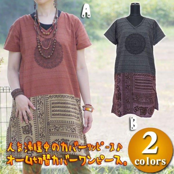 オーム切り替えカバーワンピース/エスニックファッション アジアンファッション エスニックワンピース アウトレット セール