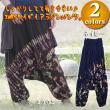 2WAYタイダイアラジンパンツ/エスニックファッション・アジアンファッション・エスニックパンツ