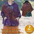 タイダイドルマンポンチョ/エスニックファッション アジアンファッション エスニックポンチョ ケープ アウトレット セール