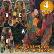 ネパールパッチワークサルエルパンツ/エスニックファッション・アジアンファッション・アラジンパンツ