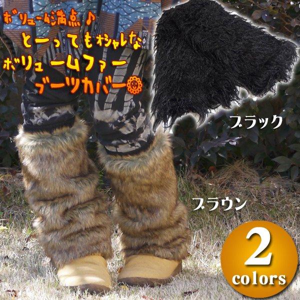 ボリュームファーブーツカバー/エスニックファッション アジアンファッション レッグウォーマー アウトレット セール