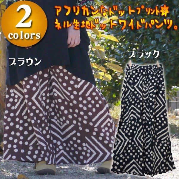 ネル生地ドットワイドパンツ/エスニックファッション・アジアンファッション・アフリカン・ワイドパンツ