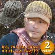 【Amina】キマリキャップ/エスニックファッション アジアンファッション エスニック帽子 ヘンプ アウトレット セール