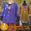 【Amina】クイル七分シャツ/エスニックファッション アジアンファッション 民族シャツ クルタ アウトレット セール