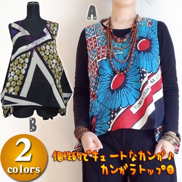 【Amina】カンガラトップ/エスニックファッション アジアンファッション アフリカン チュニック アウトレット セール