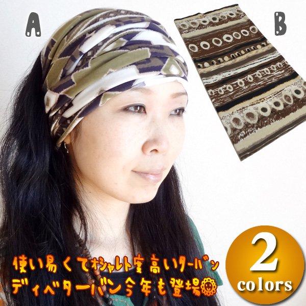 【Amina】ディベターバン2/エスニックファッション・アジアンファッション・ターバン・ヘアバンド