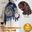 エンブショール/エスニックファッション アジアンファッション 刺繍ショール ペイズリー アウトレット セール