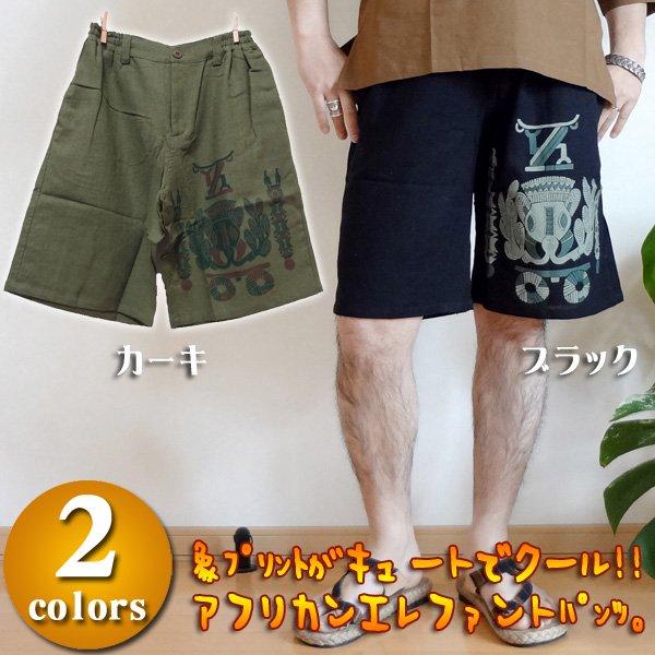 アフリカンエレファントパンツ/エスニックファッション アジアンファッション 短パン ハーフパンツ アウトレット セール