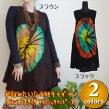 まんまるタイダイチュニックワンピース/エスニックファッション アジアンファッション タイダイ アウトレット セール