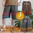 裾タイダイハーフパンツ/エスニックファッション・アジアンファッション・短パン・ハーフパンツ