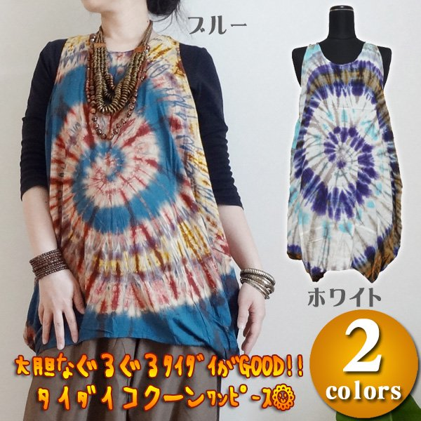 タイダイコクーンワンピース/エスニックファッション アジアンファッション タイダイチュニック アウトレット セール