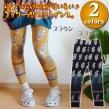フラワープリントレギンス/エスニックファッション アジアンファッション スパッツ タイツ アウトレット セール