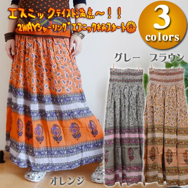 2WAYシャーリングエスニック柄スカート/エスニックファッション アジアンファッション シャーリング アウトレット セール