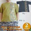 アニマルストライプTシャツ/エスニックファッション アジアンファッション メンズTシャツ アウトレット セール