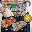 【Amina】コルカタ長財布/エスニックファッション・アジアンファッション・型押し財布・ウォレット