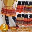 モン族ポンポンプリーツスカート/エスニックファッション アジアンファッション モン族 民族 アウトレット セール