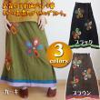 ネパールお花アップリケロングスカート/エスニックファッション アジアンファッション パッチワーク アウトレット セール