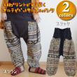 オルテガパッチサルエルパンツ/エスニックファッション アジアンファッション エスニックパンツ アウトレット セール