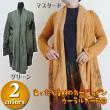 【Amina】ウーラルカーデ/エスニックファッション・アジアンファッション・カーディガン・羽織り物