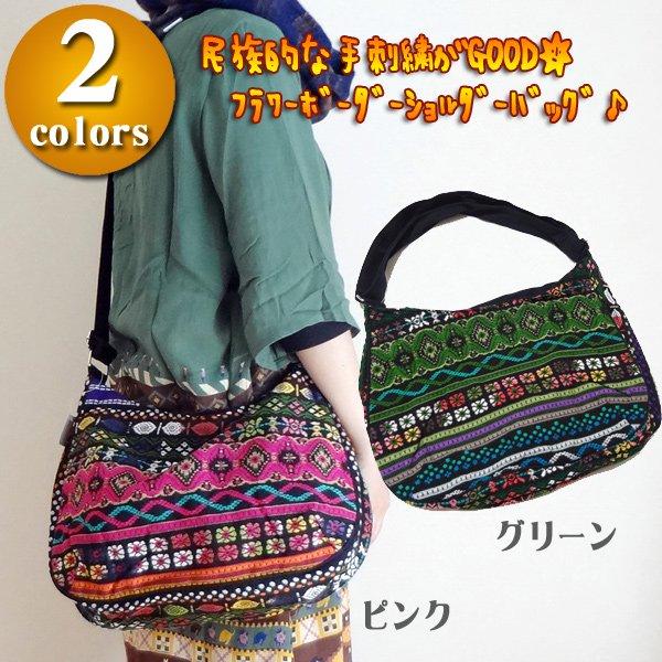 フラワーボーダーショルダーバッグ/エスニックファッション・アジアンファッション・刺繍バッグ・民族