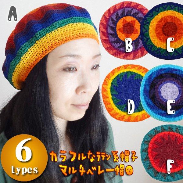 マルチベレー帽/エスニックファッション・アジアンファッション・ラテン・レゲイ・タム・キャップ
