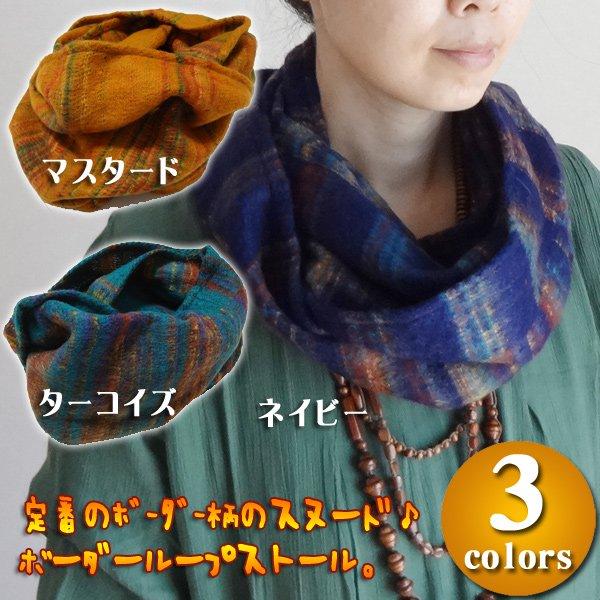 ボーダーループストール/エスニックファッション アジアンファッション スヌード ストール マフラー アウトレット セール
