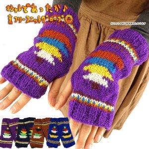 裏フリースニットグローブ/エスニックファッション アジアンファッション 手袋 アームウォーマー アウトレット セール