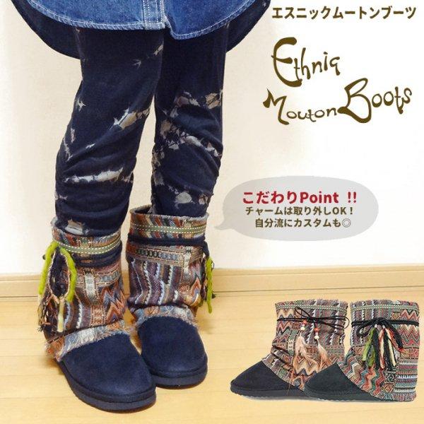 エスニックムートンブーツ/エスニックファッション・アジアンファッション・あったかブーツ